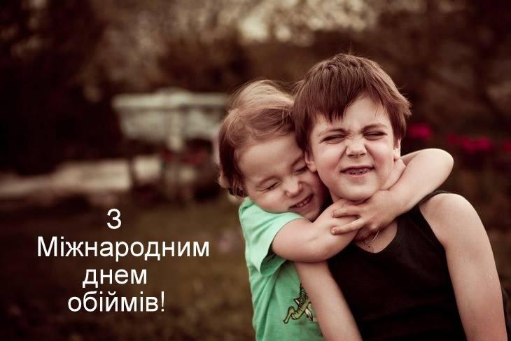 21 січня - міжнародний День обіймів! | Ніжинський фаховий коледж НУБіП  України